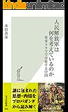 人民解放軍は何を考えているのか~軍事ドラマで分析する中国~ (光文社新書)