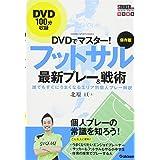DVDでマスター!  保存版 フットサル最新プレー&戦術 (学研スポーツブックス)