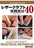 レザークラフト 実践技法40