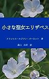 小さな聖女エリザベス(翻訳版)