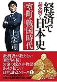 経済で読み解く日本史1 室町・戦国時代