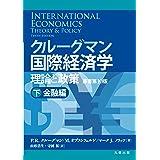クルーグマン国際経済学 理論と政策 〔原書第10版〕下:金融編
