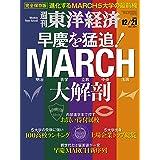 週刊東洋経済 2019年12/21号 [雑誌](早慶を猛追!  MARCH大解剖)