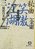 秘曲 笑傲江湖〈3〉魔教の美姫 (徳間文庫)
