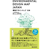 環境デザインマップ 日本