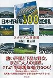 日本の野球場100選巡礼;スタジアム漫遊記