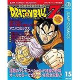 ドラゴンボールZ アニメコミックス 15 絶望への反抗!! 残された超戦士・悟飯とトランクス (ジャンプコミックスDIGITAL)
