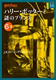 ハリー・ポッターと謎のプリンス 6-3 (ハリー・ポッター文庫)