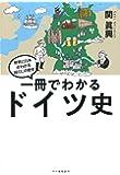 一冊でわかるドイツ史 (世界と日本がわかる 国ぐにの歴史)