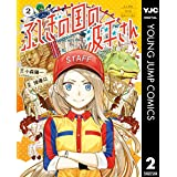 ふしぎの国の波平さん 2 (ヤングジャンプコミックスDIGITAL)