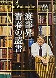 渡部昇一 青春の読書