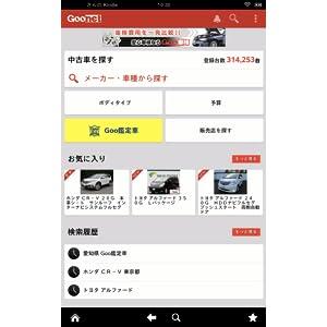 Gooクルマ情報 中古車/輸入車検索 画像2