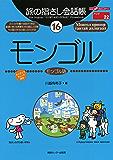 旅の指さし会話帳16 モンゴル(モンゴル語) 旅の指さし会話帳シリーズ