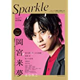 Sparkle Vol.40 (メディアボーイMOOK)