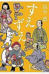 すえずえ(新潮文庫)【しゃばけシリーズ第13弾】 Kindle版