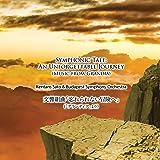 交響組曲「忘れられない冒険へ」(「グランディア」より) Symphonic Tale: An Unforgettable Journey (Music from Grandia) [並行輸入品]