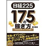 日経225 175の稼ぎ方 ~株価指数先物・オプション投資~