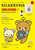 RILAKKUMA × TOWER RECORDS 10th Anniversary Book (バラエティ)