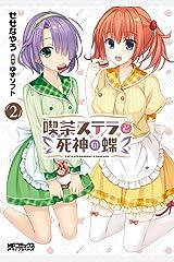 喫茶ステラと死神の蝶 2 (MFコミックス アライブシリーズ) Kindle版