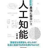 ニュートン式 超図解 最強に面白い!! 人工知能 仕事編 (ニュートン式超図解 最強に面白い!!)
