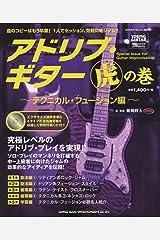 アドリブ・ギター虎の巻~テクニカル・フュージョン編~(CD付) (シンコー・ミュージックMOOK) ムック