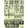 お金は歴史で儲けなさい (朝日文庫)