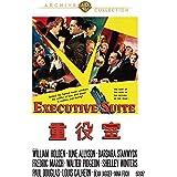 重役室 [DVD]