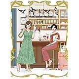 マキとマミ~上司が衰退ジャンルのオタ仲間だった話~ (4) (MFCジーンピクシブシリーズ)