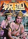 釈迦 [DVD]