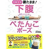1日1分 寝たまま! 下腹ぺたんこポーズ (池田書店)