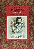 中国女性史入門 【増補改訂版】: 女たちの今と昔