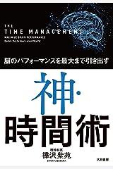 神・時間術 Kindle版