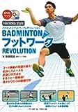 バドミントン フットワーク レボリューション【DVD付き】 (DVD BOOK)