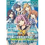 月刊ファルコムマガジン vol.57 (ファルコムBOOKS)
