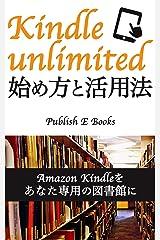 Kindle Unlimitedの始め方と活用法 Kindle版