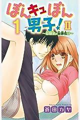 ぼんキュぼん男子!II~幼馴染が女体化~ 1 (恋愛宣言) Kindle版