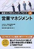4 営業マネジメント (経営コンサルティング・ノウハウ)