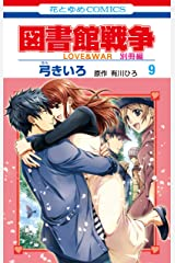 図書館戦争 LOVE&WAR 別冊編 9 (花とゆめコミックス) Kindle版