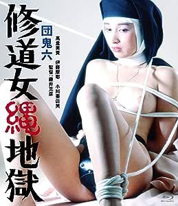 団鬼六 修道女縄地獄 [Blu-ray]