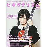 GiGS Presents ヒキガタリズム Vol.2 ~ゼロから始めるギター・ライフ~ (シンコー・ミュージックMOOK)