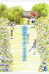 海街diary 2 真昼の月 (flowers コミックス) Kindle版