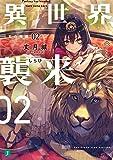 異世界、襲来 02 王の帰還 (MF文庫J)