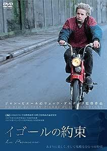 イゴールの約束 [DVD]