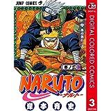 NARUTO―ナルト― カラー版 3 (ジャンプコミックスDIGITAL)