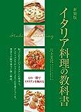 新装版 イタリア料理の教科書 知っておきたいイタリアンの基本と、アンティパストからドルチェまでの定番メニューを、豊富な手…