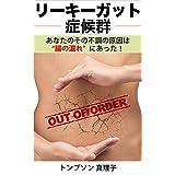 リーキーガット症候群: あなたのその不調の原因は腸の漏れにあった!
