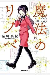 魔法のリノベ : 1 (ジュールコミックス) Kindle版
