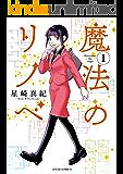 魔法のリノベ : 1 (ジュールコミックス)