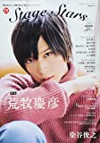 TVガイド Stage Stars vol.4 (TOKYO NEWS MOOK 767号)