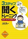 3ステップ「聞く」トレーニング スタートアップキット ((Win))